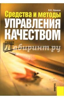 Ефимов Владимир Средства и методы управления качеством