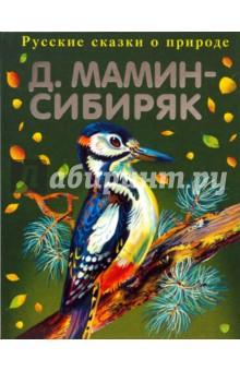 Рассказы старого охотника от Лабиринт