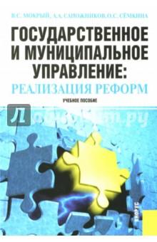 Государственное и муниципальное управление: реализация реформ