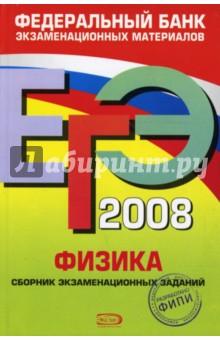 ЕГЭ 2008. Физика. Федеральный банк экзаменационных материалов