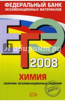 ЕГЭ 2008. Химия. Федеральный банк экзаменационных материалов