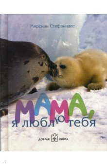 Мама, я люблю тебяФотоальбомы<br>Книжка станет прекрасным подарком любой маме.<br>