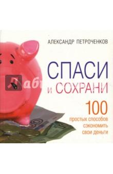 Спаси и сохрани. 100 простых способов сэкономить свои деньгиБанковское дело. Финансы<br>У вас в руках - настоящий подарок судьбы!<br>Эта книга научит вас экономить и находить все новые пути сбережения заработанных денег. Если регулярно следовать хотя бы некоторым из 100 предлагаемых в этой книге практических советов, вы сможете каждый день экономить не менее 100 рублей.<br>А ведь это означает экономию свыше 1500 долларов каждый год!<br>Советы из книги Спаси и сохрани - верный путь к свободе и финансовой независимости.<br>