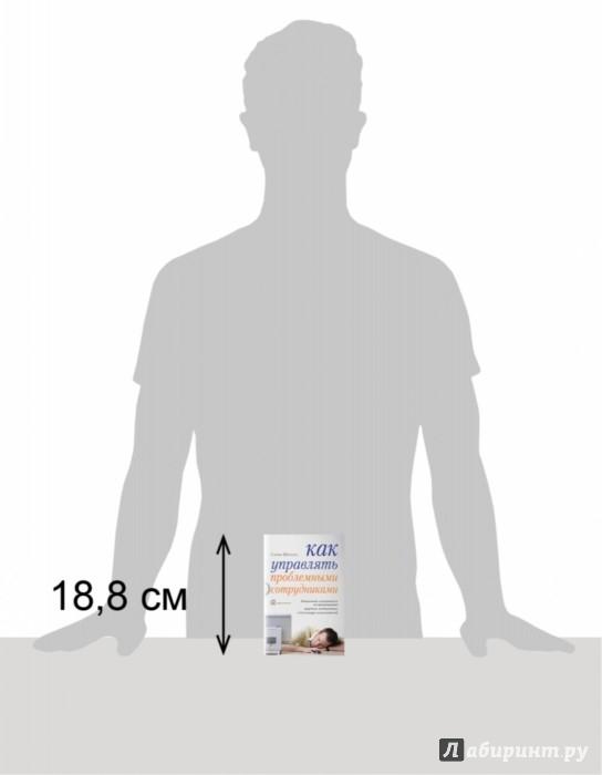 Иллюстрация 1 из 28 для Как управлять проблемными сотрудниками. Пошаговый самоучитель - Гленн Шепард | Лабиринт - книги. Источник: Лабиринт