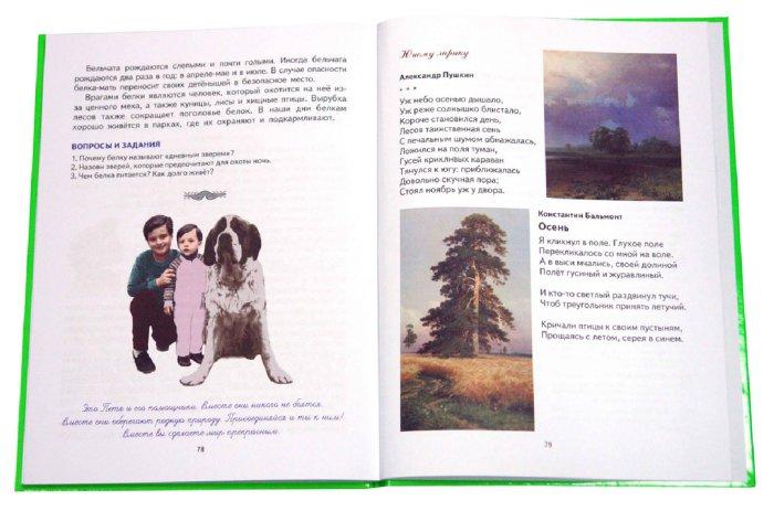 Книги по биологии nasholcom