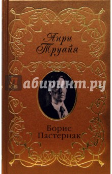 Труайя Анри Борис Пастернак