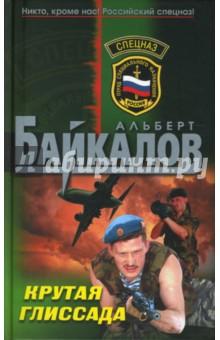 Байкалов Альберт Крутая глиссада