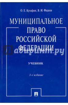 Кутафин Олег Емельянович, Фадеев Владимир Иванович Муниципальное право Российской Федерации