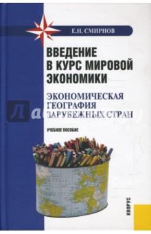 Смирнов Евгений Николаевич Введение в курс мировой экономики (экономическая география зарубежных стран)