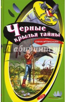 Артамонова Елена Вадимовна Черные крылья тайны
