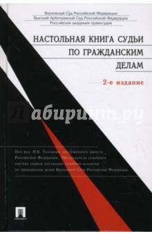 Толчеев Николай Настольная книга судьи по гражданским делам
