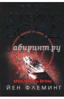Флеминг Йен Бриллианты вечны