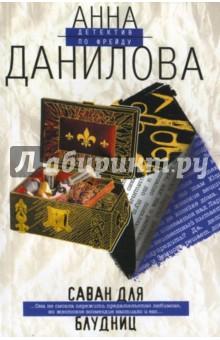 Данилова Анна Васильевна Саван для блудниц