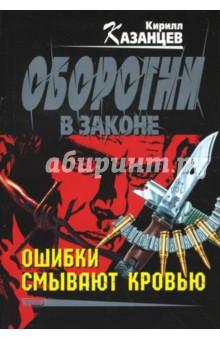 Казанцев Кирилл Ошибки смывают кровью