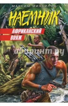 Михайлов Максим Африканский вояж