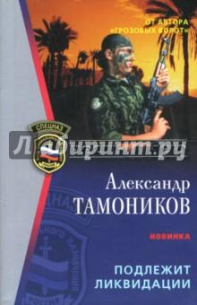 Тамоников Александр Александрович Подлежит ликвидации