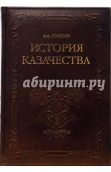 Гордеев Андрей Андреевич История казачества (кожа)