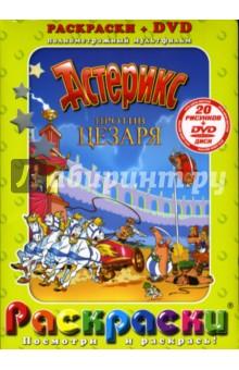 Брицци Поль, Брицци Гаэтан Астерикс против Цезаря +DVD
