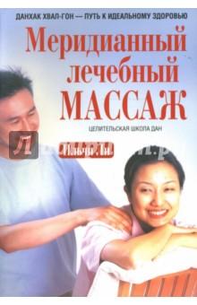 Ли Ильчи Меридианный лечебный массаж