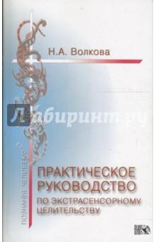 Волкова Валентина Леонидовна Практическое руководство по экстрасенсорному целительству