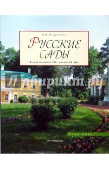 Нащокина Мария Русские сады: Вторая половина ХIХ - начало ХХ века