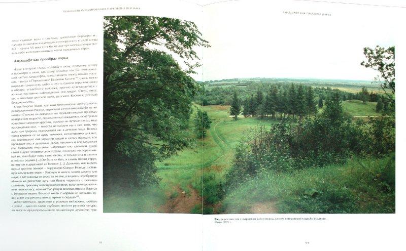 Иллюстрация 1 из 16 для Русские сады: Вторая половина ХIХ - начало ХХ века - Мария Нащокина | Лабиринт - книги. Источник: Лабиринт