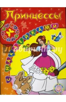 Раскраски с наклейками. Принцессы