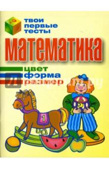 Канашевич Татьяна Николаевна Математика. Цвет, форма, размер