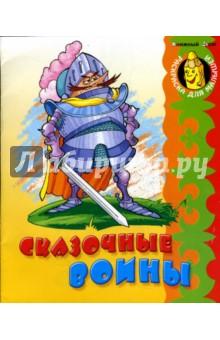Кузьмин Сергей Вильянович Сказочные воины