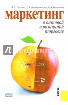 Ерохина Л.И., Башмачникова Е. В., Романеева Е. В. Маркетинг в оптовой и розничной торговле