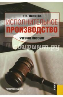 Пиляева Валентина Владимировна Исполнительное производство