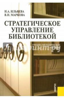 Ильяева Ирина, Маркова Валентина Стратегическое управление библиотекой