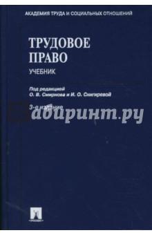 Смирнов Олег Владимирович, Снегирева И. О. Трудовое право: Учебник