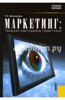 Бронникова Тамара Семеновна Маркетинг: теория, методика, практика