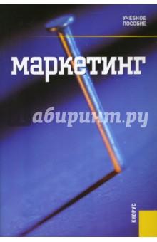 Мищенко А. П., Банников А. И. Маркетинг: Учебное пособие