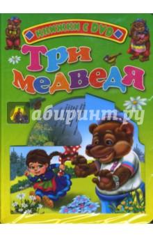 Три медведя (+ DVD)