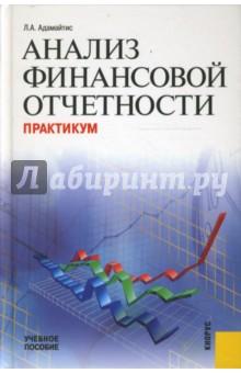 Адамайтис Людмила Анализ финансовой отчетности: Практикум