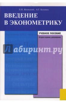 Яновский Леонид Петрович, Буховец Алексей Георгиевич Введение в эконометрику