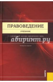 Малько Александр Васильевич Правоведение: учебник