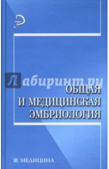 Валькович Э. И. Общая и медицинская эмбриология