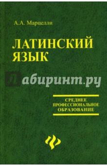 Марцелли Александр Александрович Латинский язык: учебное пособие