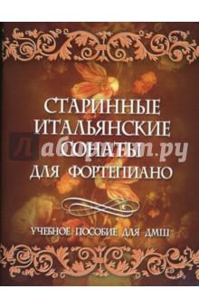 Захарова Любовь Юрьевна Старинные итальянские сонаты для фортепиано