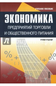 Николаева Т.И., Егорова Н.Р. Экономика предприятий торговли и общественного питания
