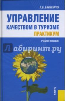 Баумгартен Леонид Управление качеством в туризме. Практикум