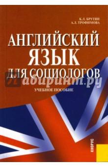 Английский язык для социологов: учебное пособие