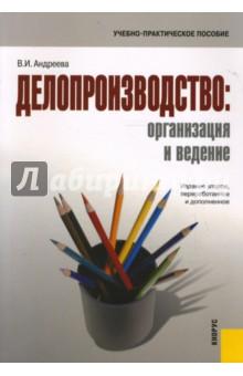 Андреева В.И. Делопроизводство: организация и ведение