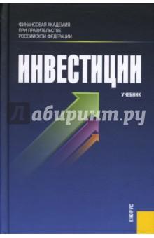 Подшиваленко Галина Павловна Инвестиции