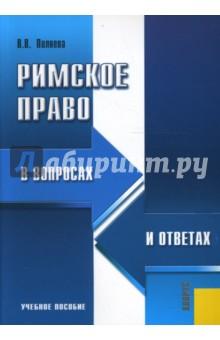 Пиляева Валентина Владимировна Римское право в вопросах и ответах