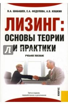 Шабашев Владимир, Федулова Елена, Кошкин Алексей Лизинг: основы теории и практики