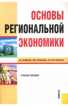 Андреев Анатолий, Борисова Людмила, Плучевская Эмилия Основы региональной экономики